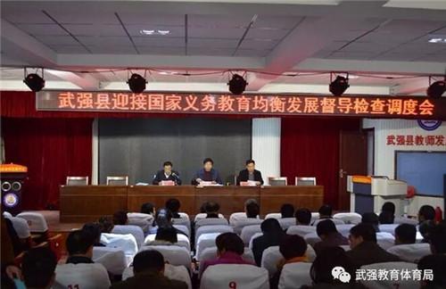 教体局召开武强县迎接国家义务教育均衡发展督导检查调度会